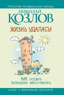 """Обложка книги """"Жизнь удалась! Как успевать полноценно жить и работать"""""""