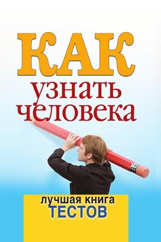 """Обложка книги """"Как узнать человека. Лучшая книга тестов"""""""