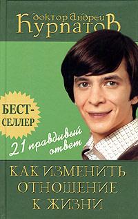 """Обложка книги """"21 правдивый ответ. Как изменить отношение к жизни"""""""