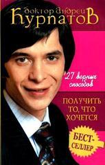 27 верных способов получить то, что хочется, Курпатов Андрей