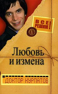 """Обложка книги """"Любовь и измена"""""""