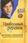 Проблемный ребенок, Курпатов Андрей