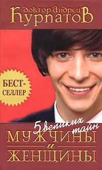 """Обложка книги """"Пять великих тайн мужчины и женщины"""""""