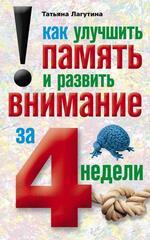 Как улучшить память и развить внимание за 4 недели, Лагутина Татьяна