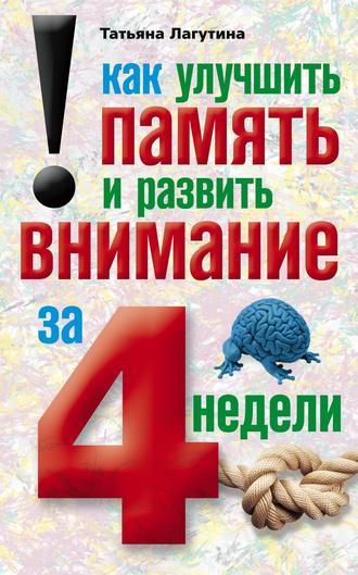"""Обложка книги """"Как улучшить память и развить внимание за 4 недели"""""""