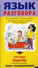 Язык Разговора, Пиз Аллан