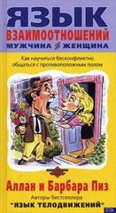 Язык взаимоотношений (Мужчина и женщина), Пиз Аллан