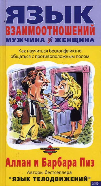 """Обложка книги """"Язык взаимоотношений (Мужчина и женщина)"""""""
