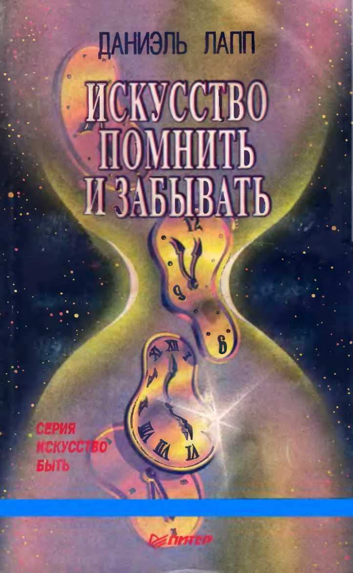 """Обложка книги """"Искусство помнить и забывать"""""""