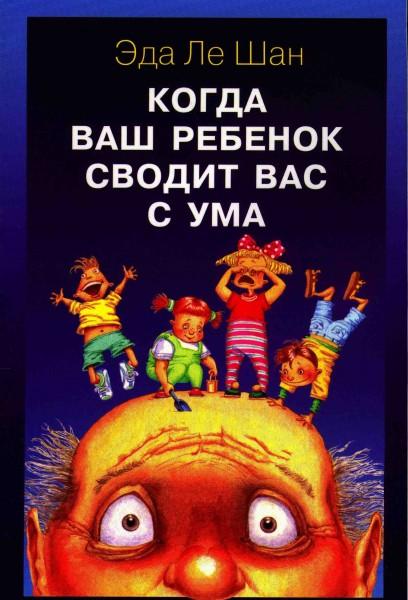 """Обложка книги """"Когда ваш ребенок сводит вас с ума"""""""