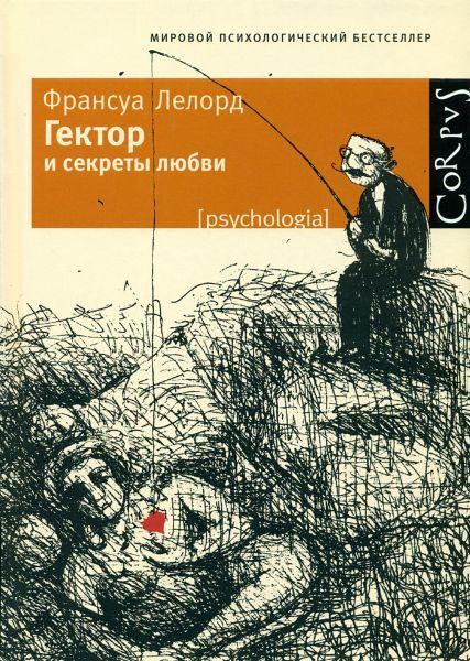 """Обложка книги """"Гектор и секреты любви"""""""