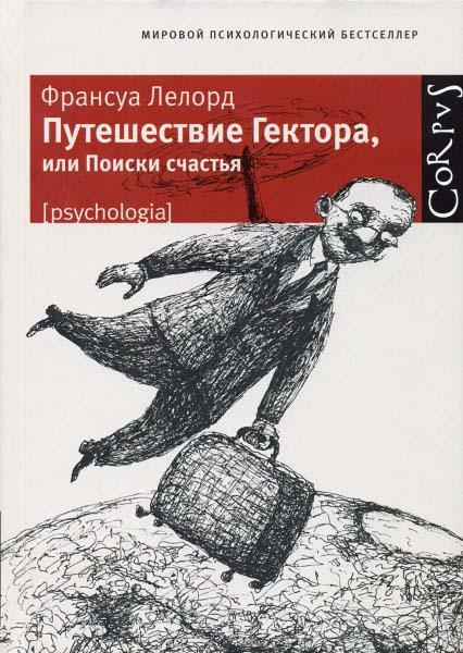 """Обложка книги """"Путешествие Гектора, или Поиски счастья"""""""