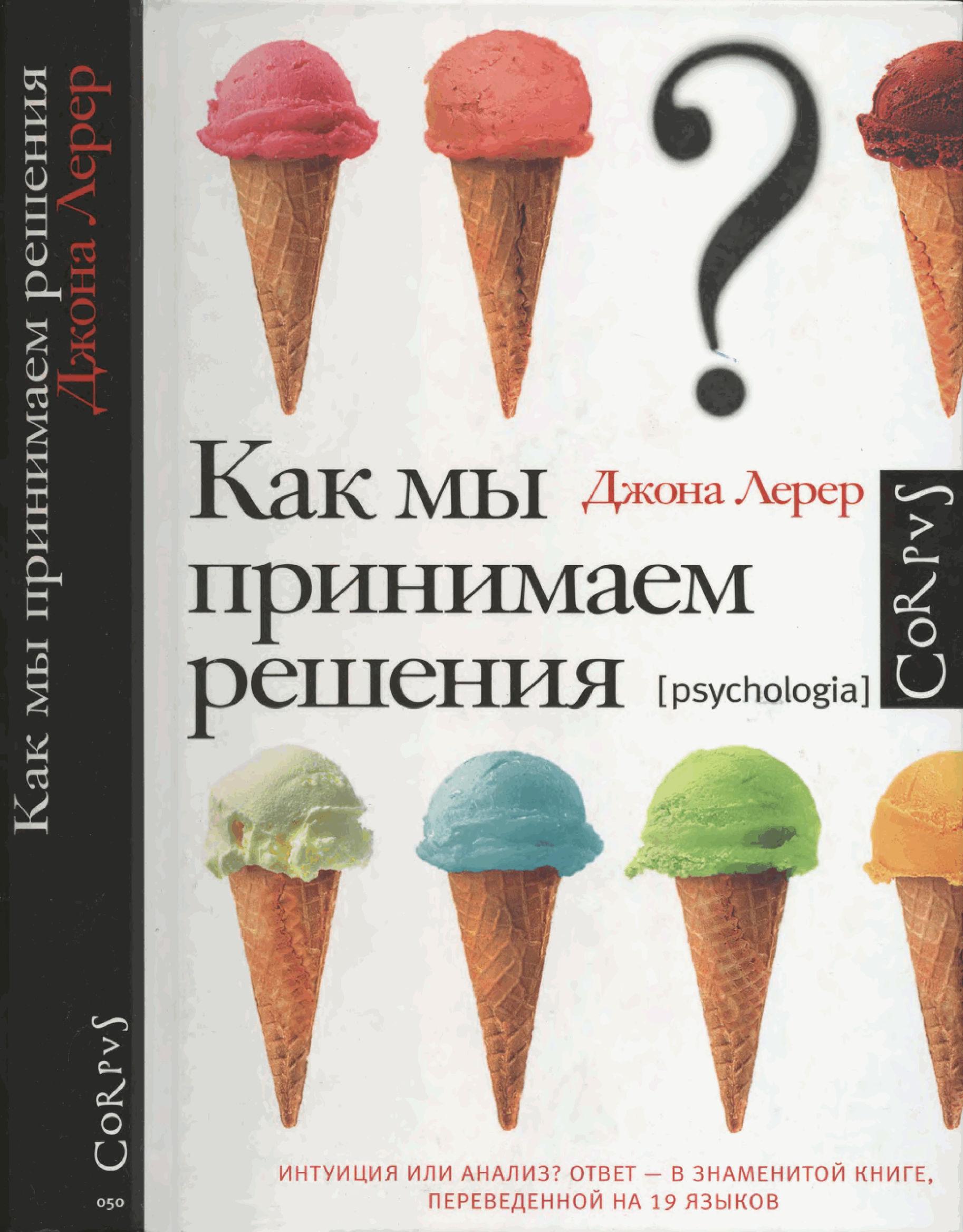 """Обложка книги """"Как мы принимаем решения"""""""