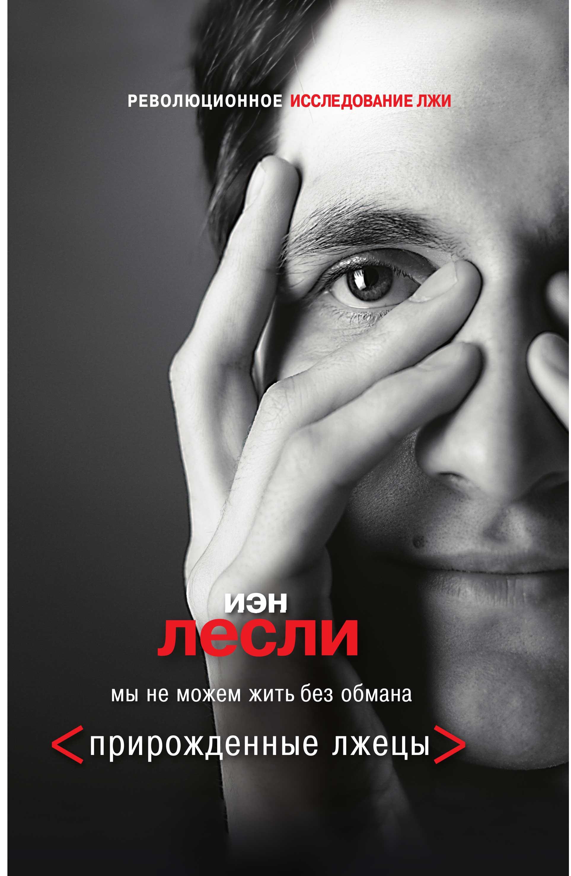 """Обложка книги """"Прирожденные лжецы. Мы не можем жить без обмана"""""""