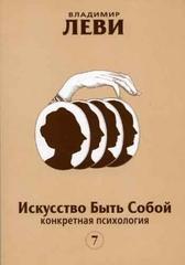 Искусство быть собой, Леви Владимир