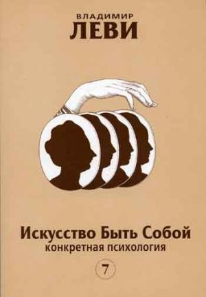"""Обложка книги """"Искусство быть собой"""""""