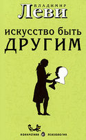 Искусство быть другим, Леви Владимир