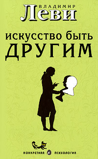 """Обложка книги """"Искусство быть другим"""""""