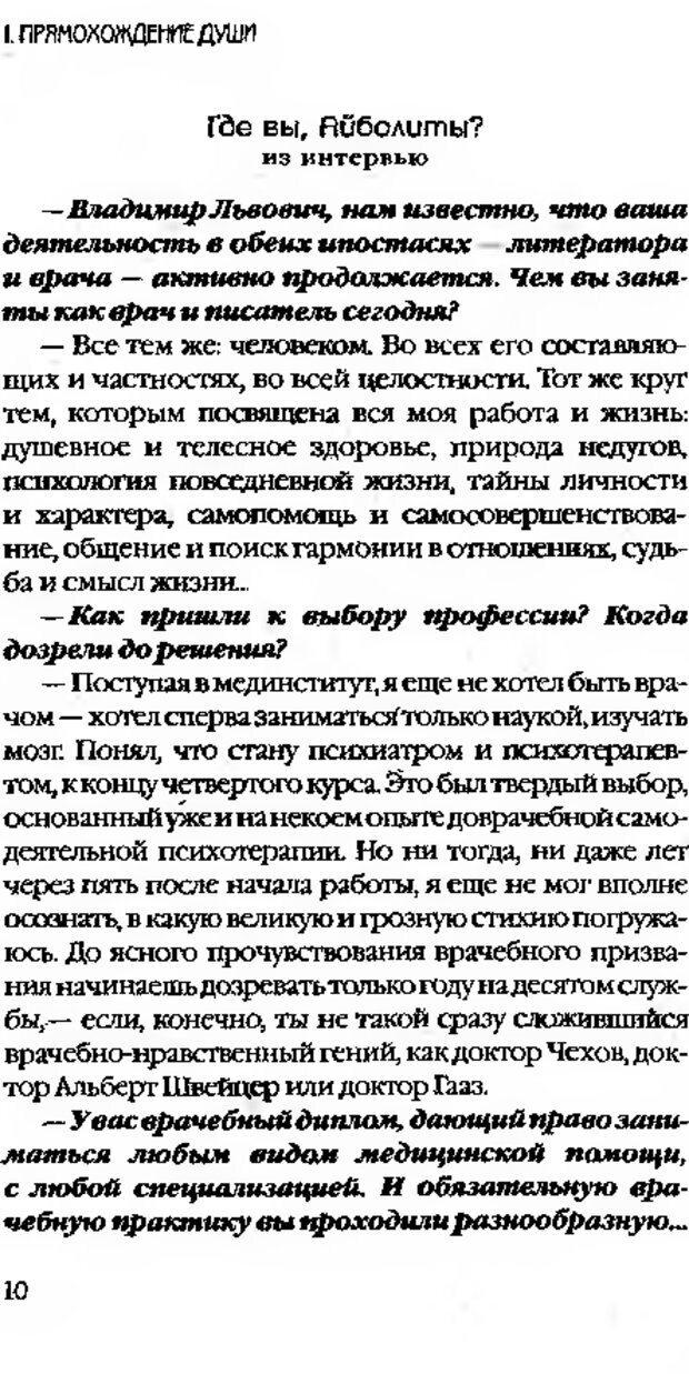 DJVU. Коротко о главном. Леви В. Л. Страница 10. Читать онлайн