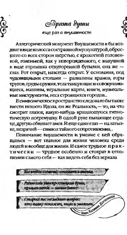 DJVU. Коротко о главном. Леви В. Л. Страница 100. Читать онлайн