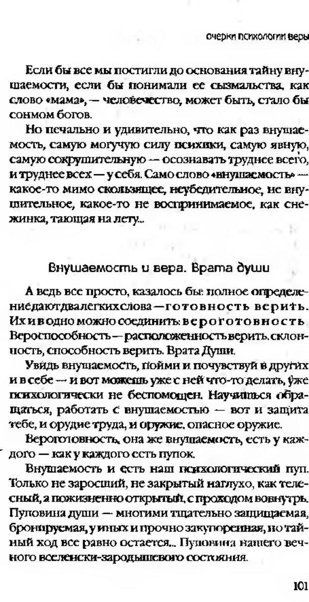 DJVU. Коротко о главном. Леви В. Л. Страница 101. Читать онлайн
