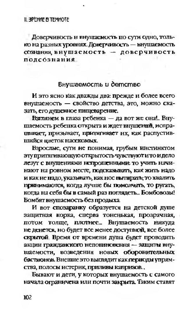 DJVU. Коротко о главном. Леви В. Л. Страница 102. Читать онлайн