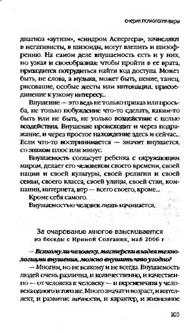 DJVU. Коротко о главном. Леви В. Л. Страница 103. Читать онлайн