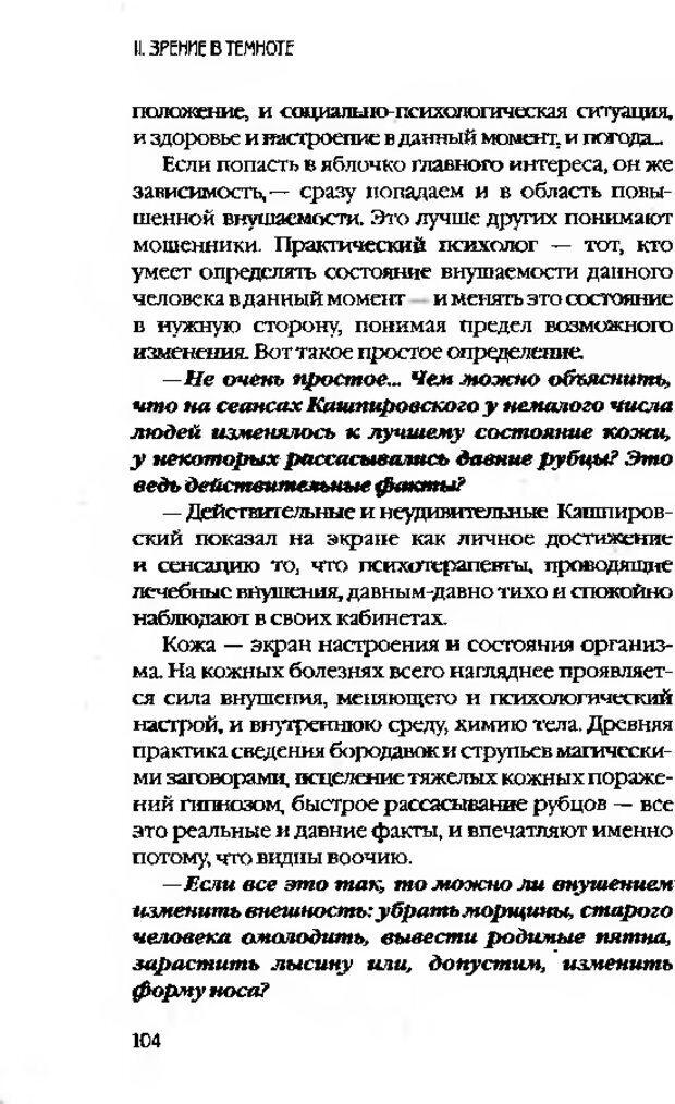 DJVU. Коротко о главном. Леви В. Л. Страница 104. Читать онлайн