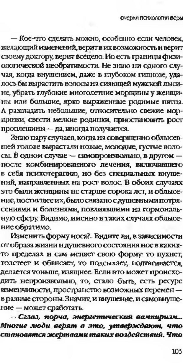 DJVU. Коротко о главном. Леви В. Л. Страница 105. Читать онлайн