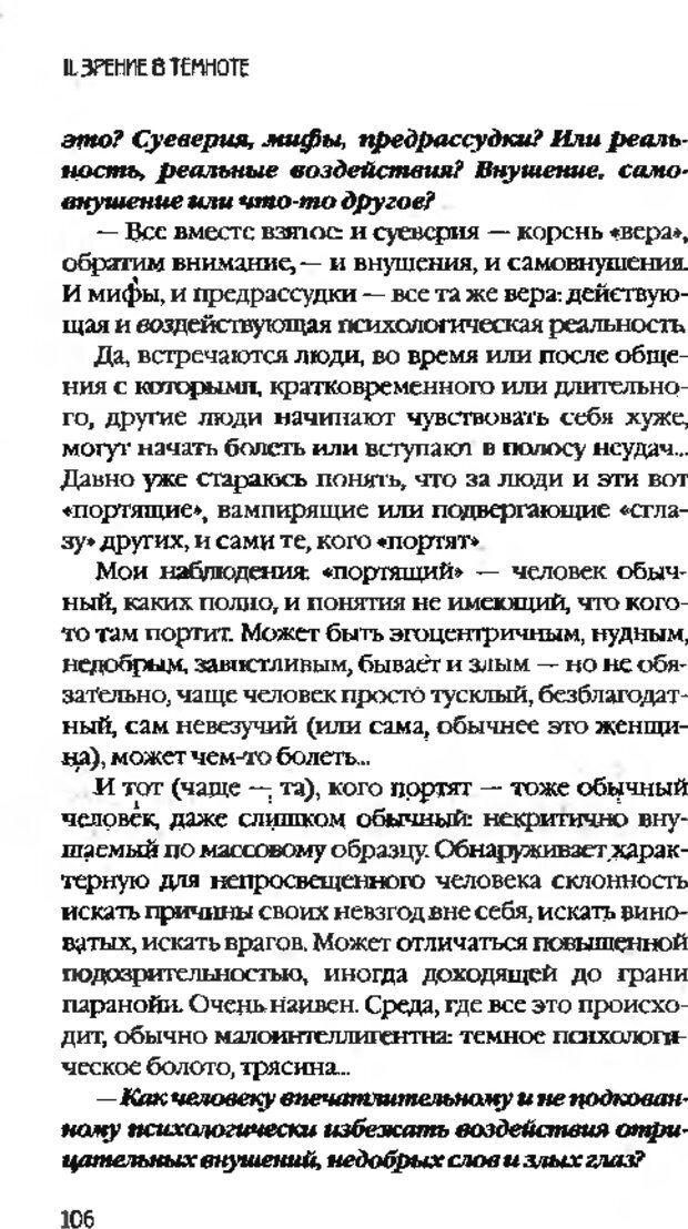 DJVU. Коротко о главном. Леви В. Л. Страница 106. Читать онлайн