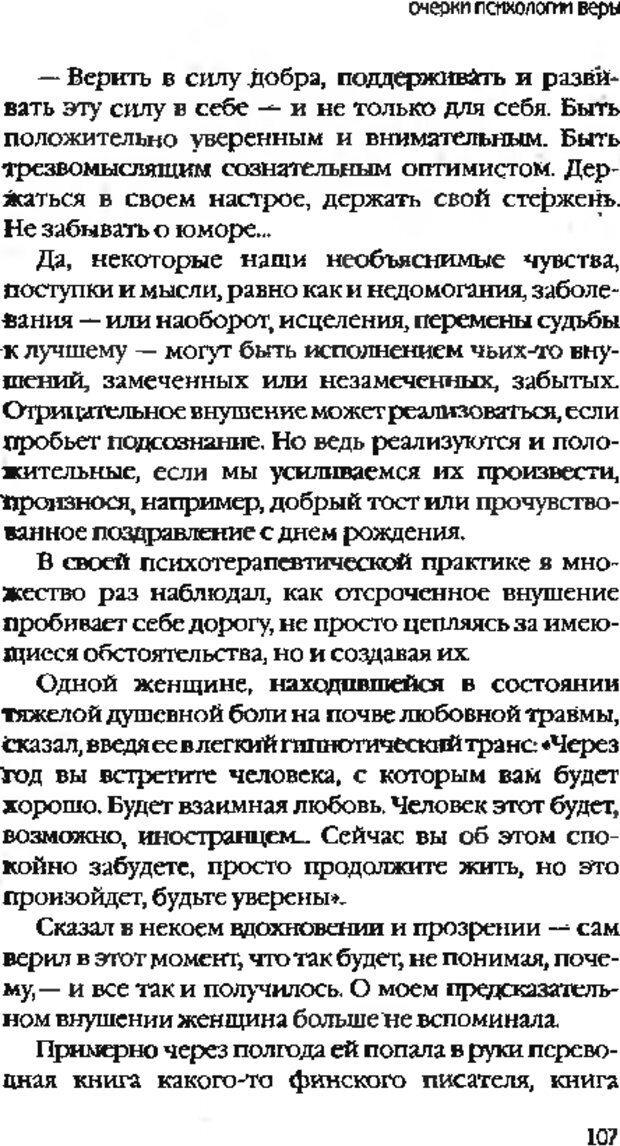 DJVU. Коротко о главном. Леви В. Л. Страница 107. Читать онлайн