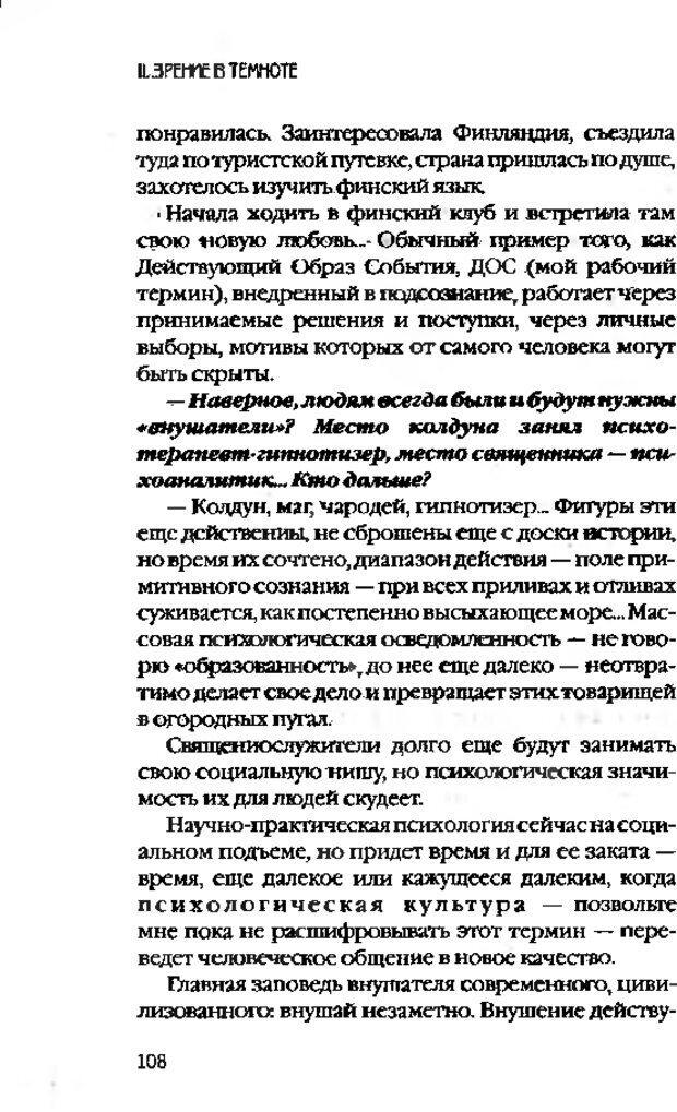DJVU. Коротко о главном. Леви В. Л. Страница 108. Читать онлайн