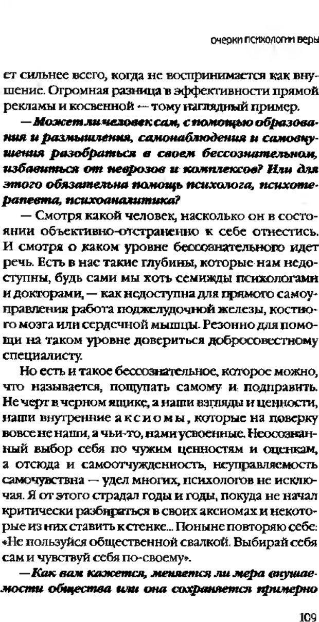 DJVU. Коротко о главном. Леви В. Л. Страница 109. Читать онлайн