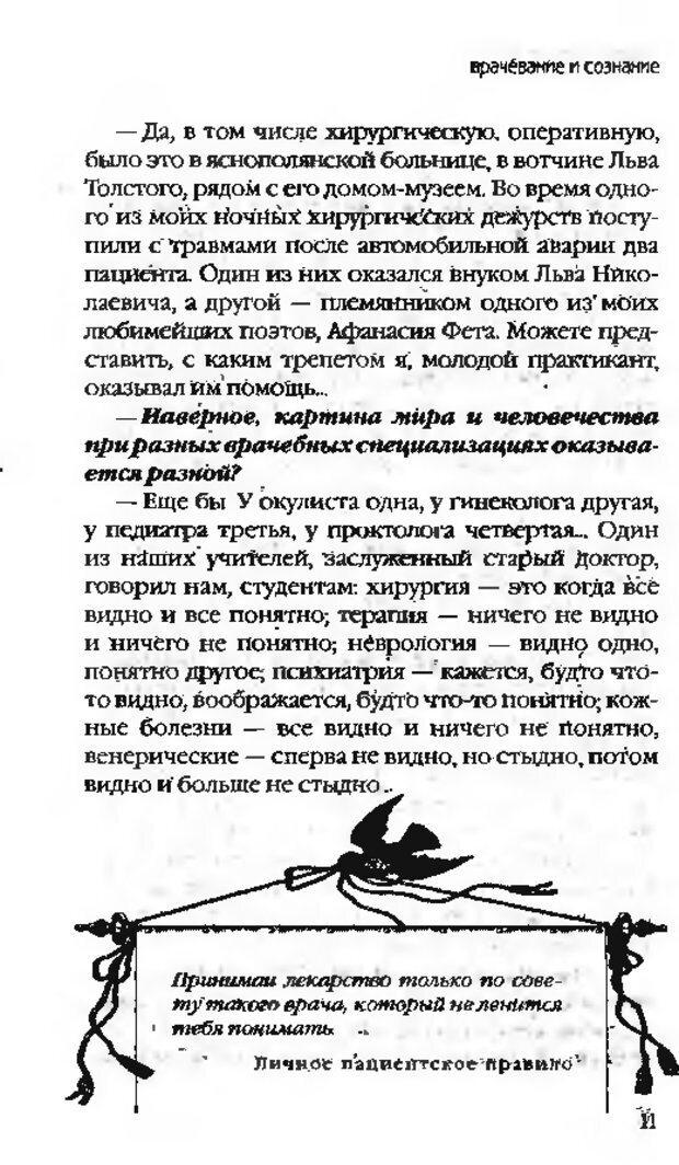 DJVU. Коротко о главном. Леви В. Л. Страница 11. Читать онлайн