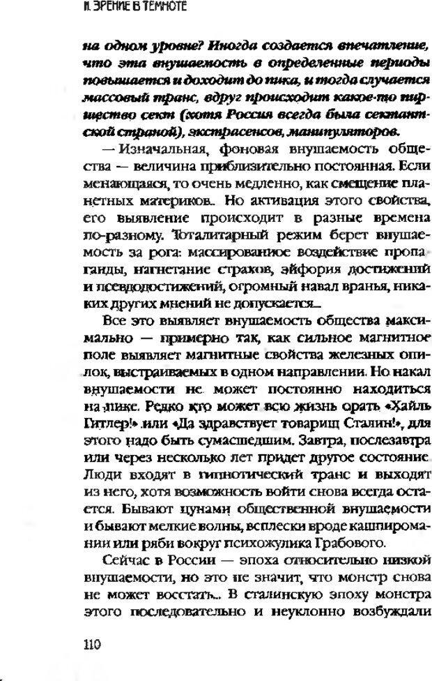 DJVU. Коротко о главном. Леви В. Л. Страница 110. Читать онлайн