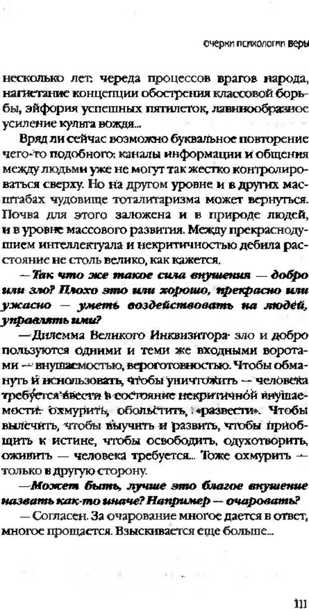 DJVU. Коротко о главном. Леви В. Л. Страница 111. Читать онлайн