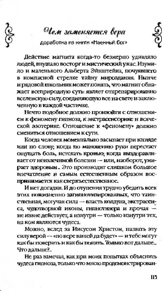 DJVU. Коротко о главном. Леви В. Л. Страница 113. Читать онлайн