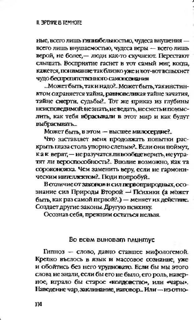 DJVU. Коротко о главном. Леви В. Л. Страница 114. Читать онлайн