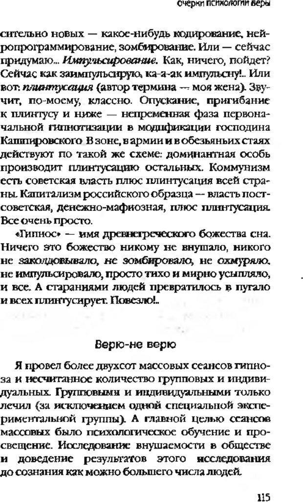 DJVU. Коротко о главном. Леви В. Л. Страница 115. Читать онлайн