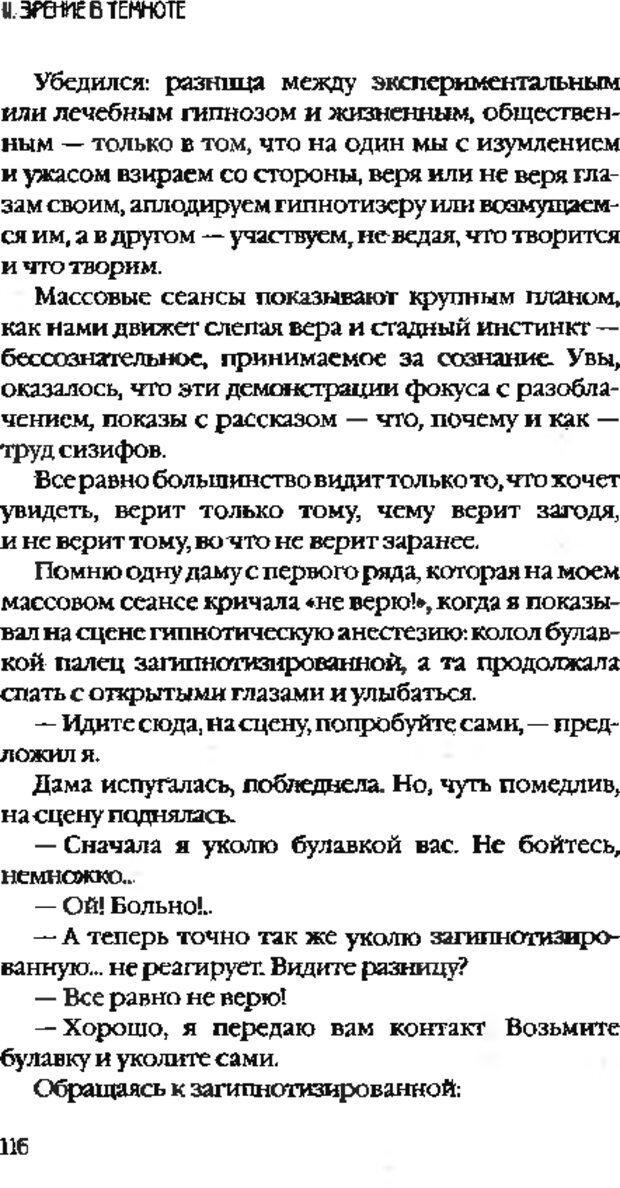 DJVU. Коротко о главном. Леви В. Л. Страница 116. Читать онлайн
