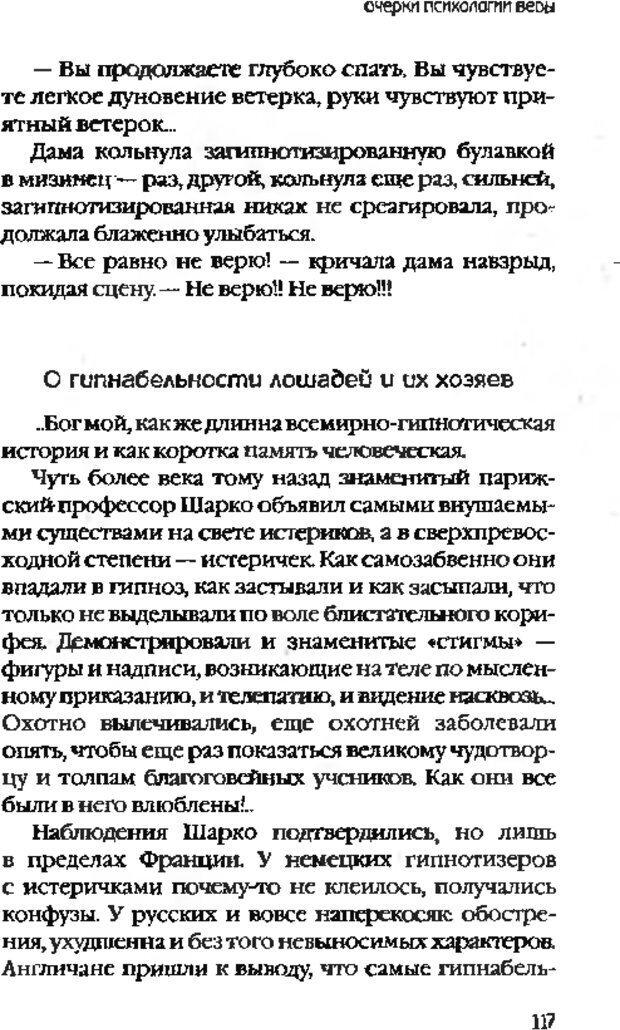 DJVU. Коротко о главном. Леви В. Л. Страница 117. Читать онлайн