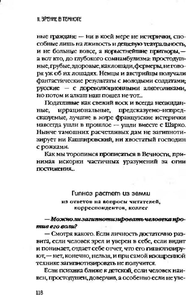 DJVU. Коротко о главном. Леви В. Л. Страница 118. Читать онлайн