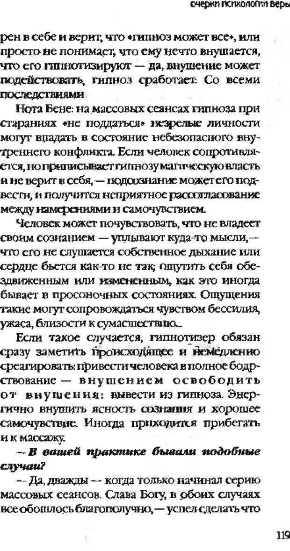 DJVU. Коротко о главном. Леви В. Л. Страница 119. Читать онлайн