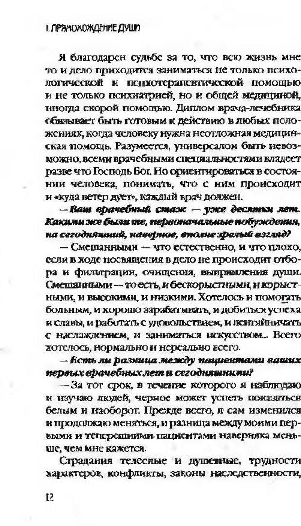 DJVU. Коротко о главном. Леви В. Л. Страница 12. Читать онлайн