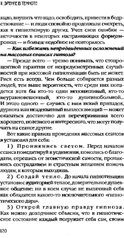 DJVU. Коротко о главном. Леви В. Л. Страница 120. Читать онлайн
