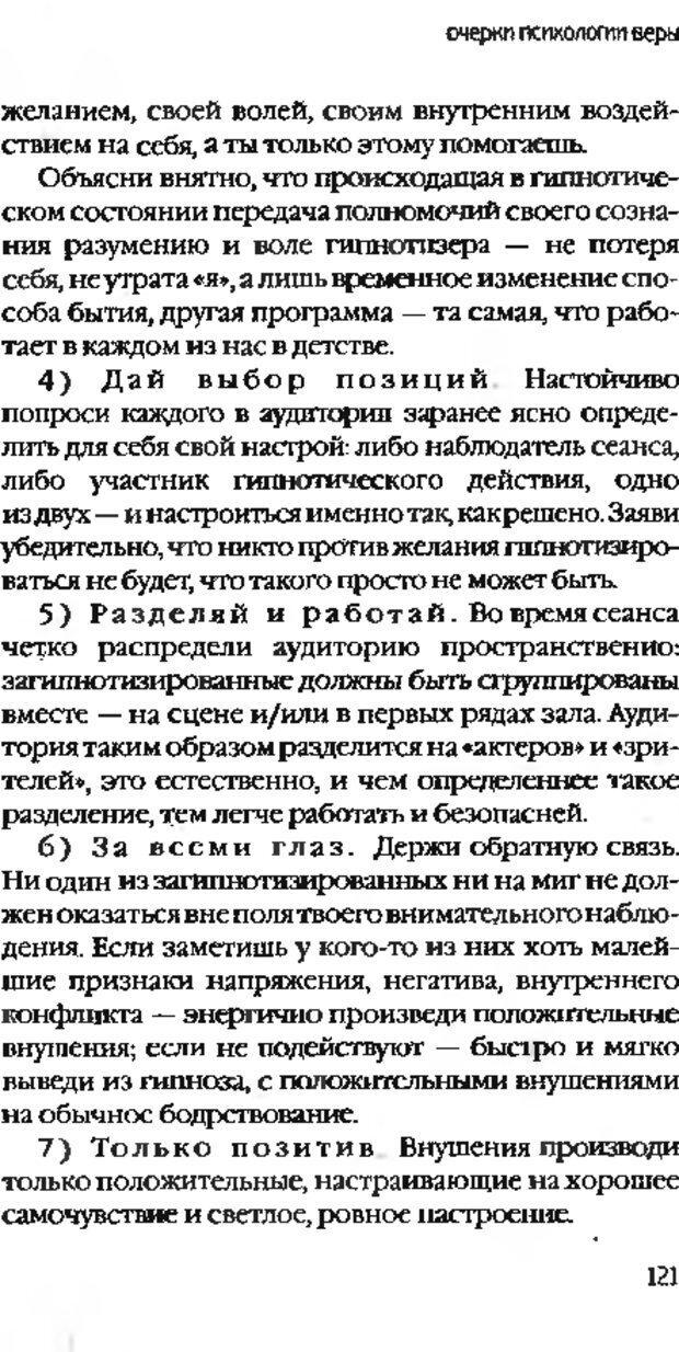 DJVU. Коротко о главном. Леви В. Л. Страница 121. Читать онлайн