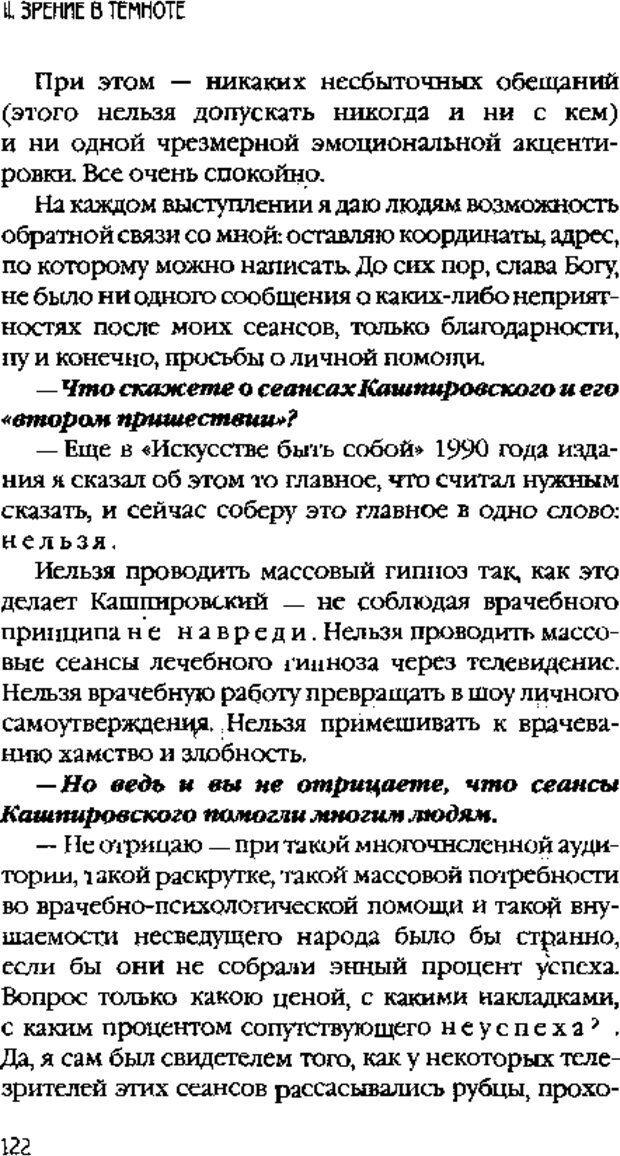 DJVU. Коротко о главном. Леви В. Л. Страница 122. Читать онлайн