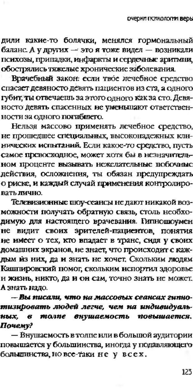 DJVU. Коротко о главном. Леви В. Л. Страница 123. Читать онлайн