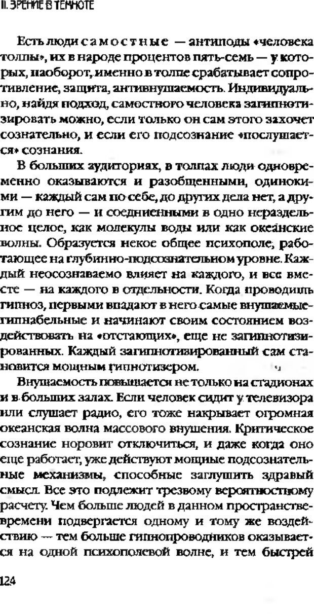 DJVU. Коротко о главном. Леви В. Л. Страница 124. Читать онлайн