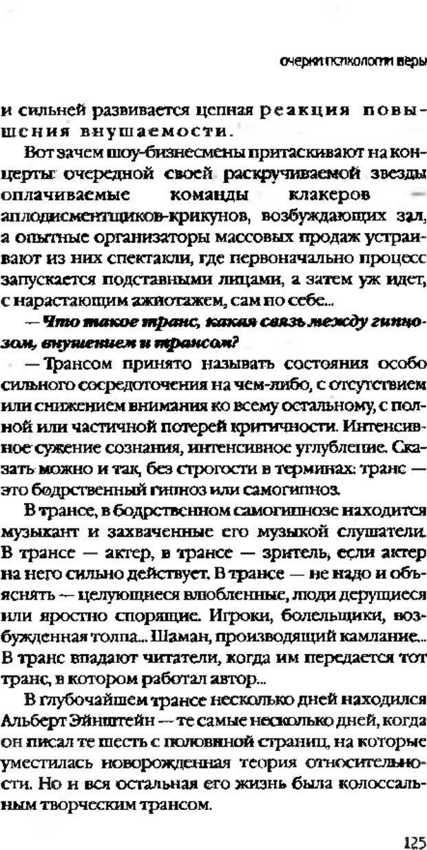 DJVU. Коротко о главном. Леви В. Л. Страница 125. Читать онлайн